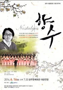 공주시립합창단_창단연주회_포스터