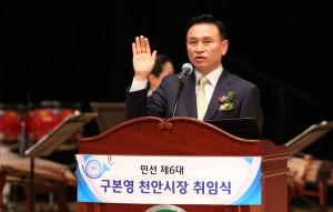 6대_천안시장_취임식1