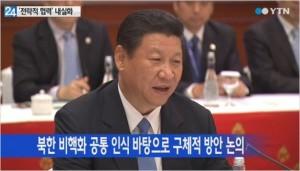 시진핑 중국국가주석