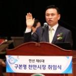 구본영 천안시장 취임식